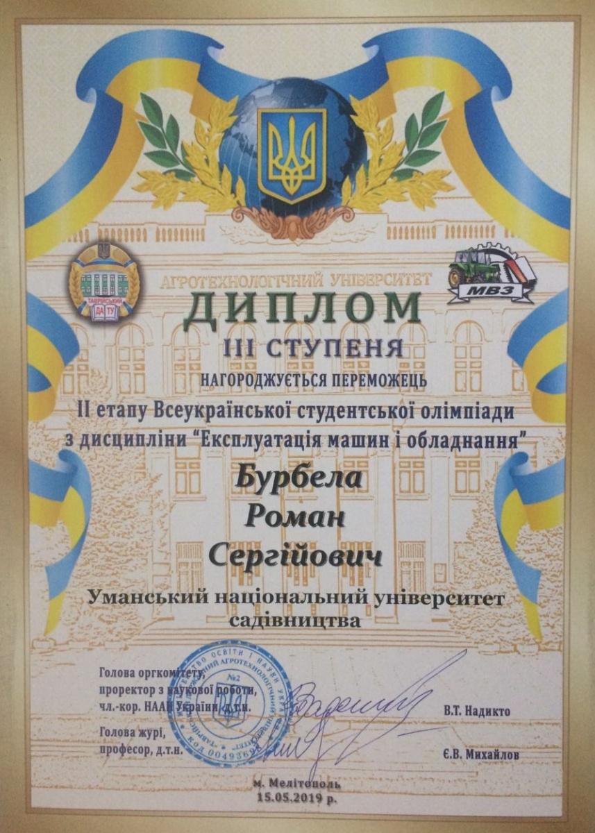 Уманські студенти-механіки перемогли у Всеукраїнській студентській олімпіаді